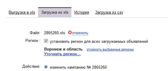 Региональный таргетинг в яндекс.директ