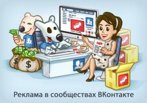 VK_reklama_2