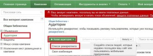 google-adwords-remarketing-2