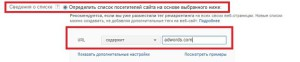 google-adwords-remarketing-4