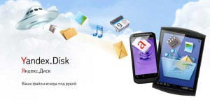 Yandex-Disk-preview