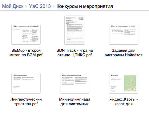 Yandex.Disk_preview