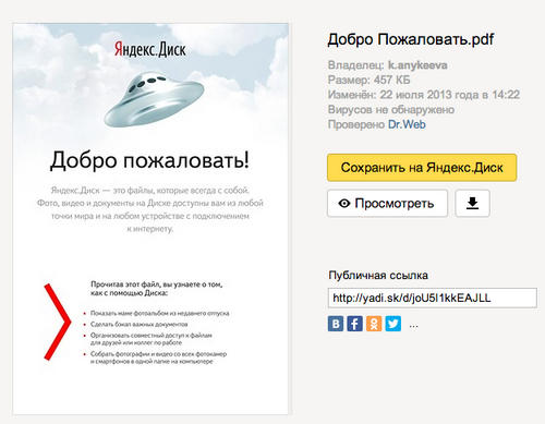 Yandex.Disk_preview_1