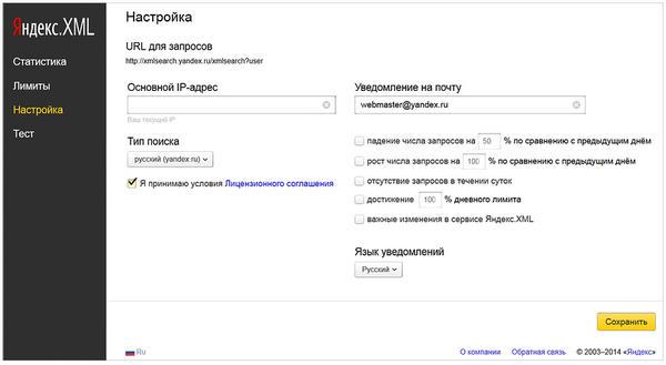 Yandex_XML