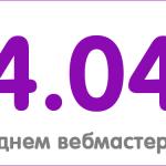 den_vebmastera_i_interneta_404