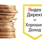 zarabotok_s_yd